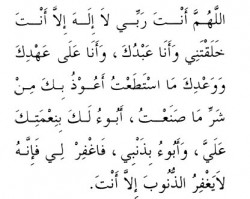 Sayyidul-Istighfaar (The best du'aa for asking Allaah's Forgiveness)
